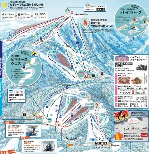 年末年始 北海道のスキー場 おすすめ テイネスキー場