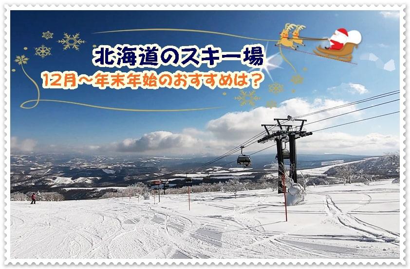 北海道 スキー場 12月 年末年始 おすすめ 格安 スキーツアー ニセコ