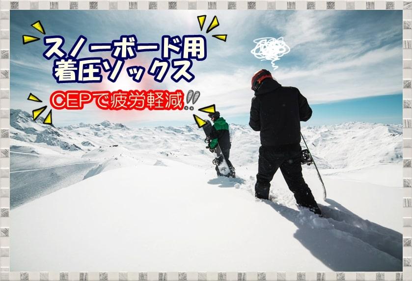 スノボ スノーボード 着圧靴下 CEP 高級 疲労 効果 ソックス