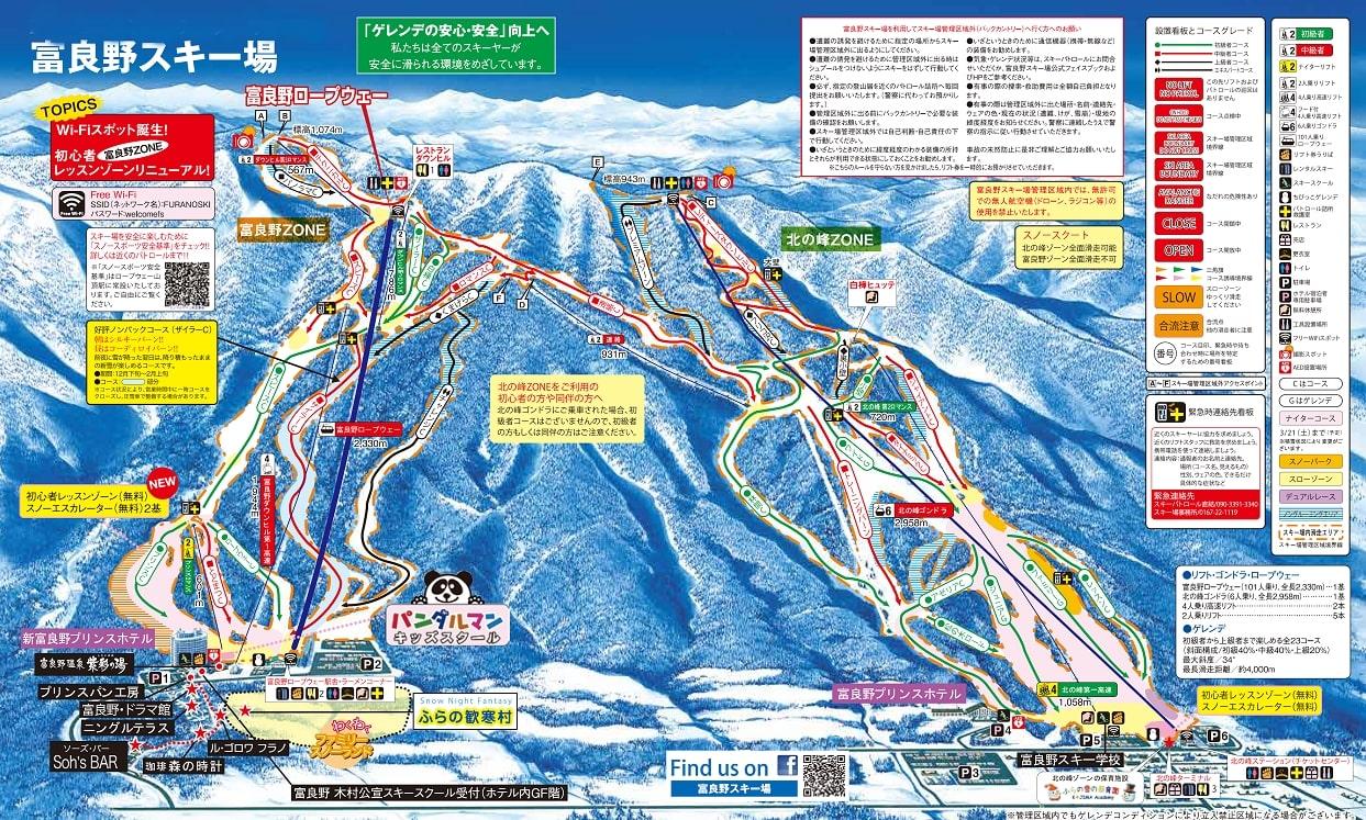 富良野スキー場 リフト券 割引 天気 積雪 コース 口コミ ツアー アクセス