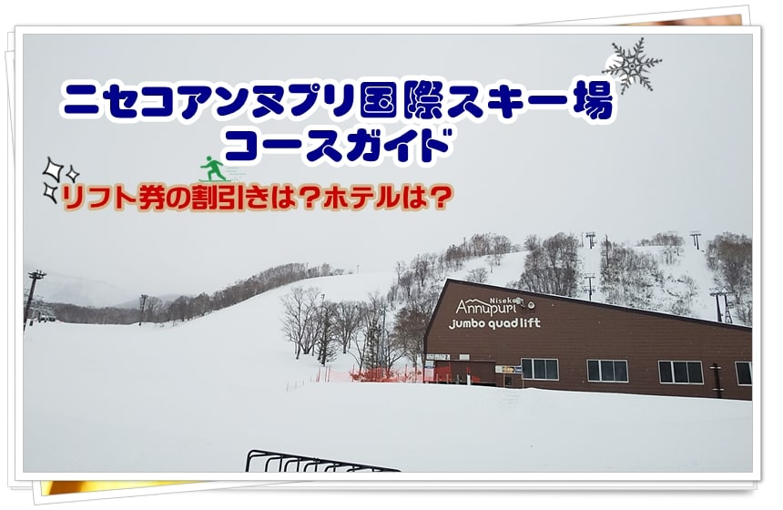 ニセコアンヌプリ国際スキー場 コース ゲート 積雪 天気 リフト券 ホテル