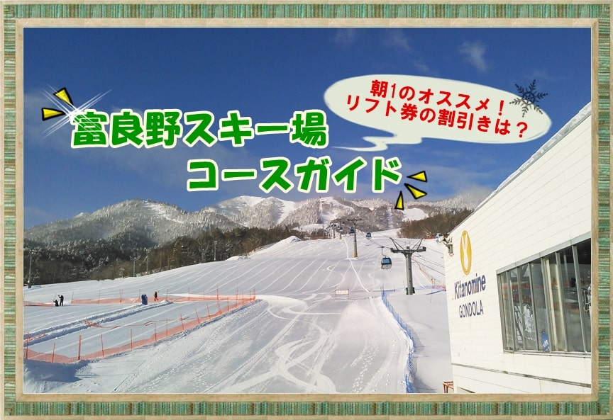 富良野スキー場,コース,リフト券,割引,口コミ,スキーツアー,積雪,雪質,アクセス,