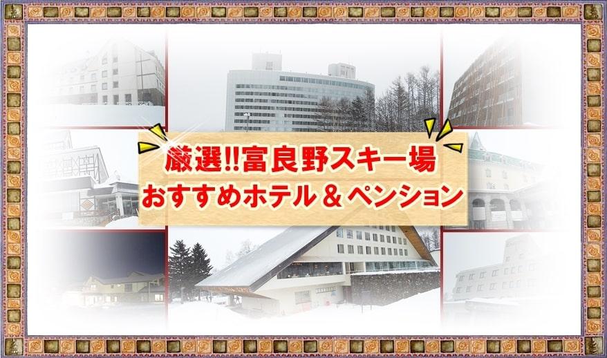 富良野スキー場のおすすめホテル&ペンション,安い,じゃらん,人気,近く,温泉,