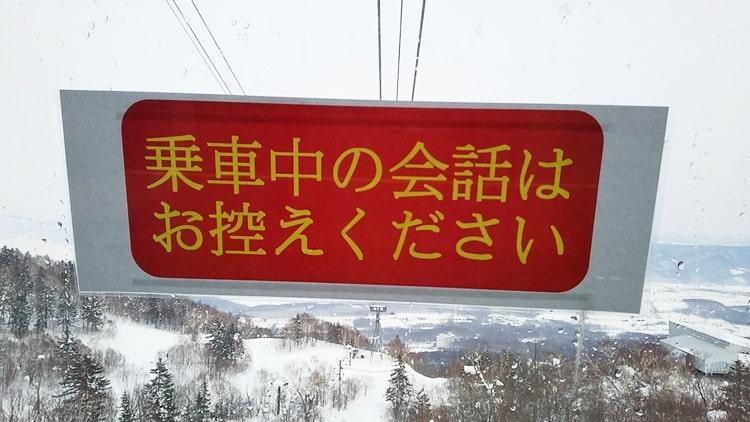 富良野スキー場 新型コロナウイルス感染症対策 ロープウェイ 会話禁止