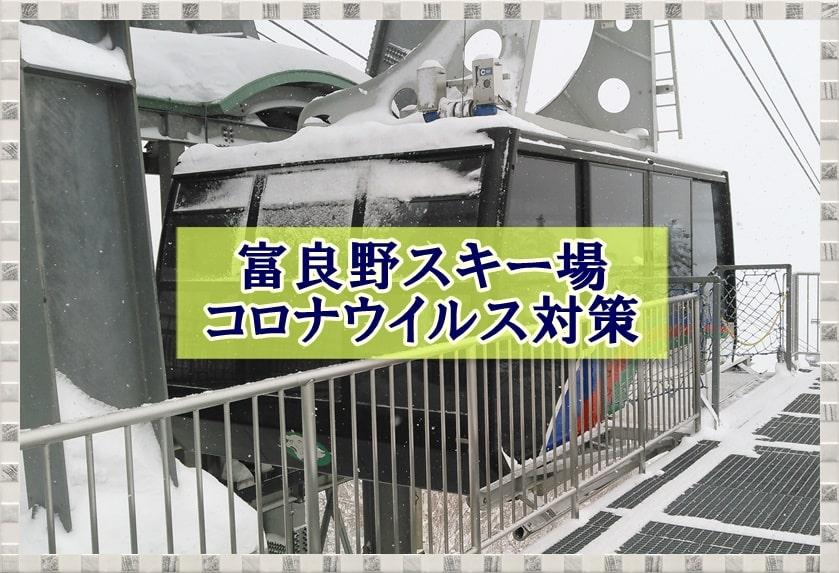 富良野スキー場 新型コロナウイルス感染症対策 ロープウェイ