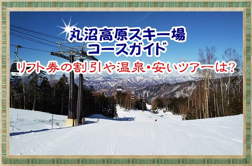 丸沼高原スキー場,ツアー,初心者,コース,積雪,リフト券,割引,宿泊,春スキー,