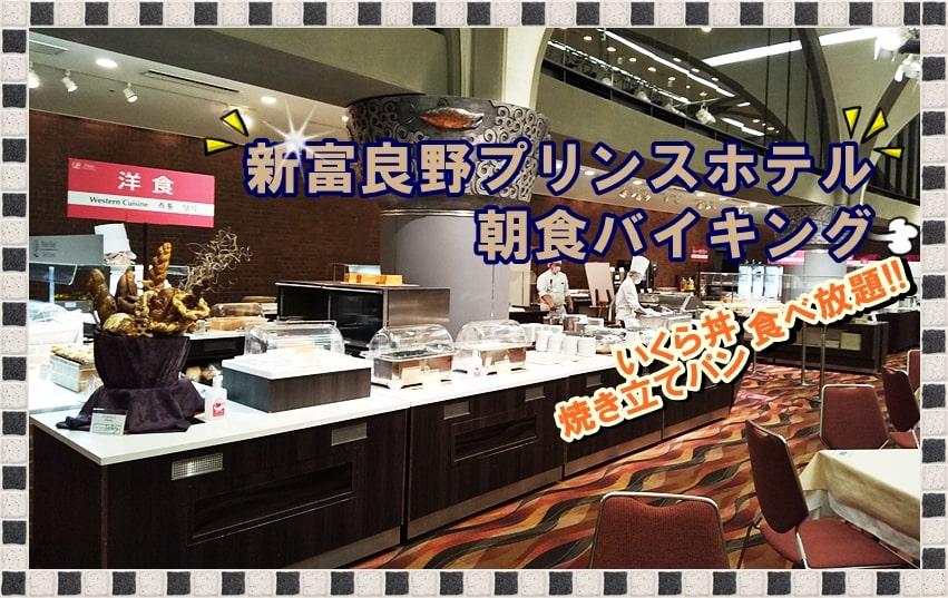 新富良野プリンスホテル 朝食バイキング,ビュッフェ,時間,いくら,料金,値段,価格,口コミ,