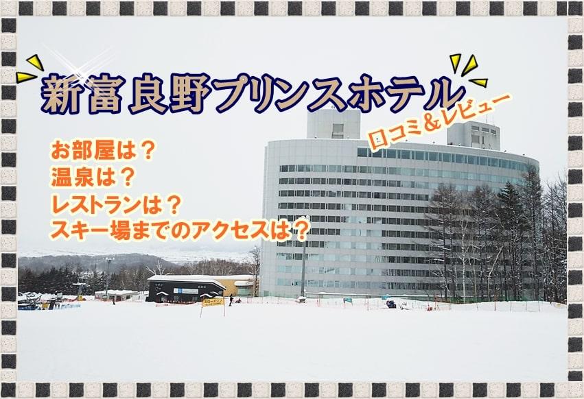 新富良野プリンスホテル,部屋,口コミ,温泉,レストラン,スキー場,