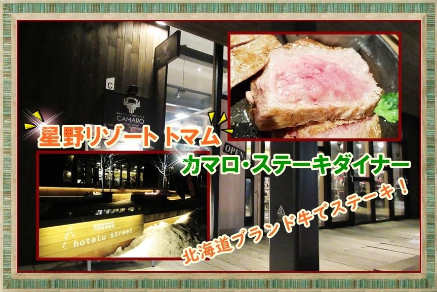 星野リゾートトマム カマロ,ステーキ,夕食,,おすすめ,安い,