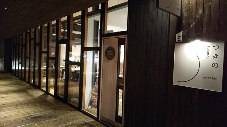 トマム ホタルストリート カフェ お店 メニュー 値段 おすすめ 寿司