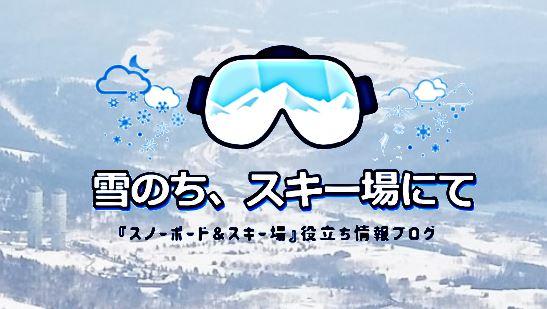 雪のち、スキー場にて